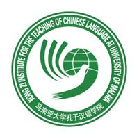 Kong Zi Institute Logo