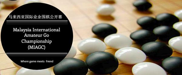 Malaysia International Amateur Go Championship(MIAGC)