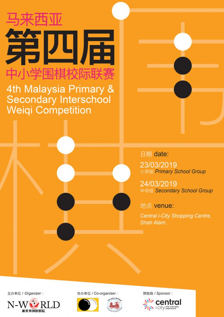 Inter-school weiqi competition 2019