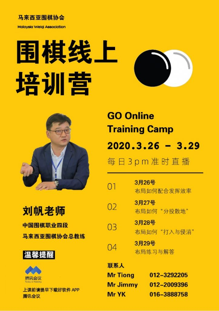 Liu Fan Online Training